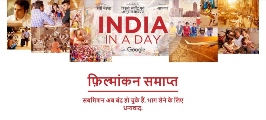 """India in a Day"" – a crowdsourced film by Google"
